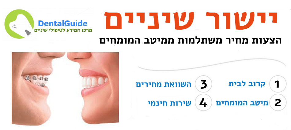 יישור שיניים בעיר