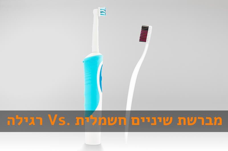 נפלאות האם מברשת שיניים חשמלית טובה יותר ממברשת שיניים רגילה? FC-31