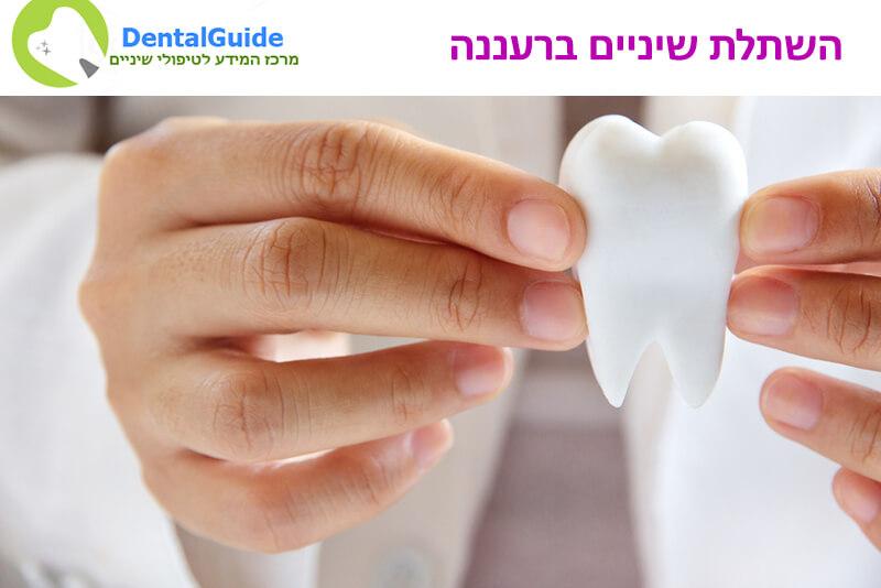 השתלת שיניים ברעננה