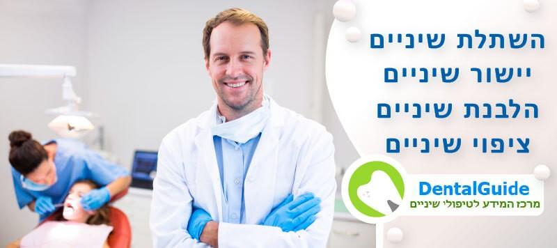 דנטלגייד dentalguide